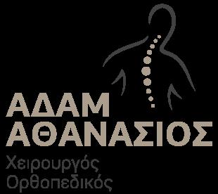 Πόνος στον αστράγαλο - Αθανάσιος Αδάμ, Χειρουργός Ορθοπεδικός