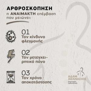 arthroskopisi-gonatos-omou-thessaloniki
