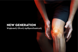 new-generation-arthroplastiki-thessaloniki