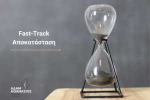 fast-track-apokatastasi-oliki-arthroplastiki